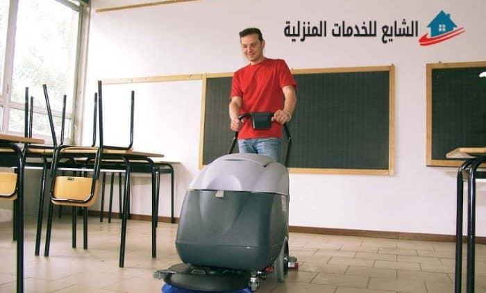 شركة تنظيف مدارس بالرياض **