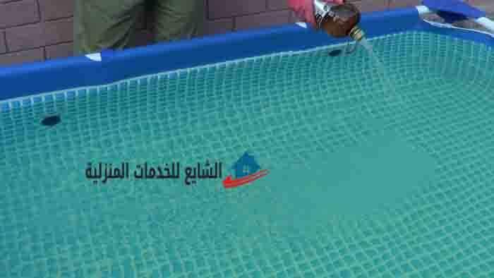 شركة تنظيف حمامات السباحة بالرياض